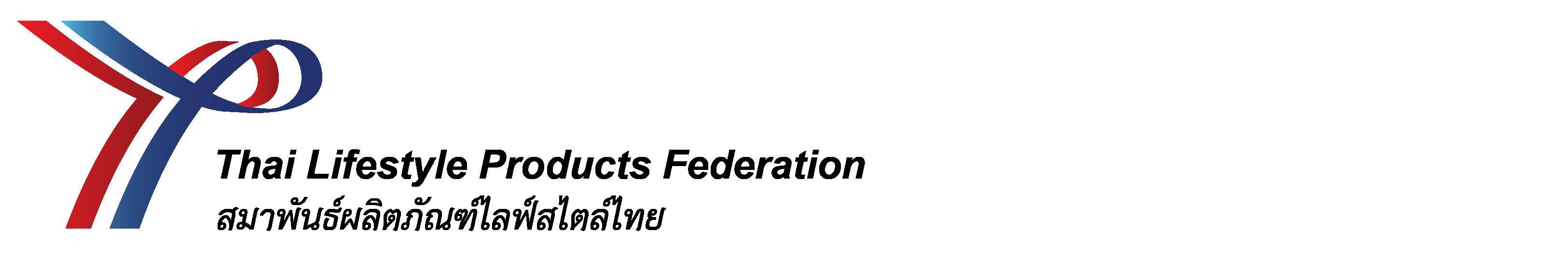สมาพันธ์ผลิตภัณฑ์ไลฟ์สไตล์ไทย